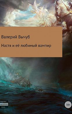 Валерий Вычуб - Настя и её любимый вампир