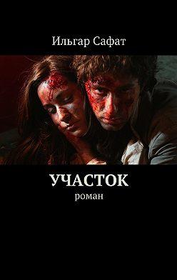 Ильгар Сафат - Участок. Роман
