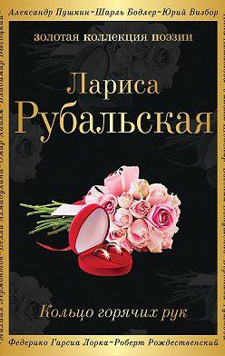 Лариса Рубальская - Кольцо горячих рук (сборник)