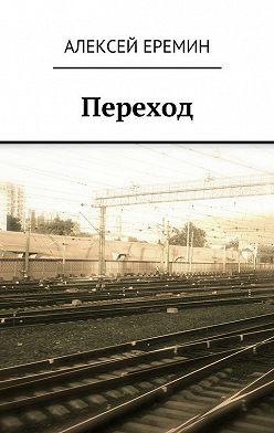 Алексей Еремин - Переход