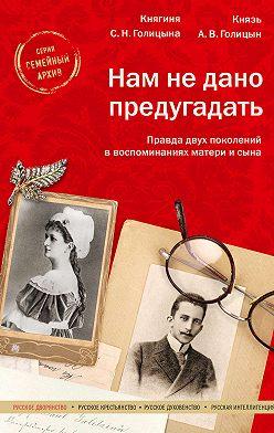 Софья Голицына - Нам не дано предугадать