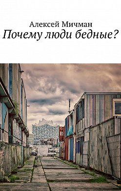 Алексей Мичман - Почему люди бедные?