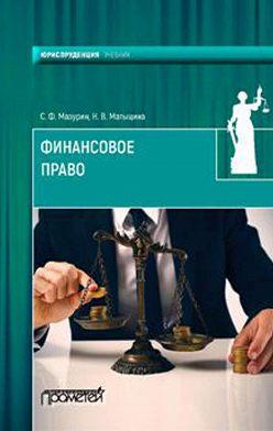 Станислав Мазурин - Финансовое право