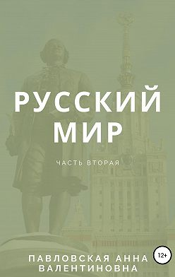 Анна Павловская - Русский мир. Часть 2