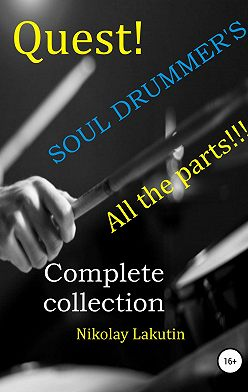 Nikolay Lakutin - Quest. The Drummer's Soul. All the parts. Complete collection
