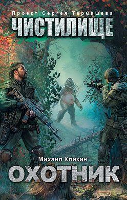 Михаил Кликин - Чистилище. Охотник