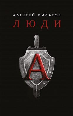 Алексей Филатов - Люди «А»