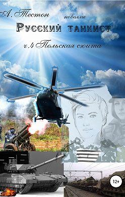 Алексей Тестон - Русский танкист. Ч. 4 Польская сюита