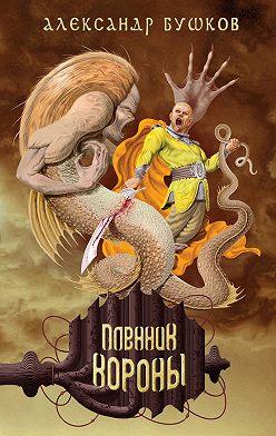 Александр Бушков - Пленник Короны