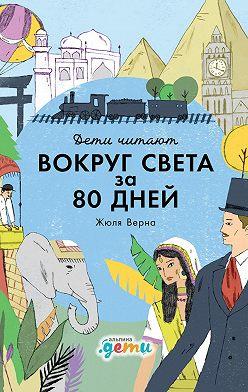Медина Мелисса - «Вокруг света за 80 дней» Жюля Верна