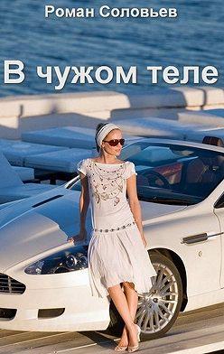 Роман Соловьев - В чужом теле