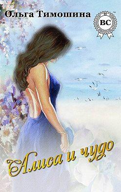 Ольга Тимошина - Алиса и чудо