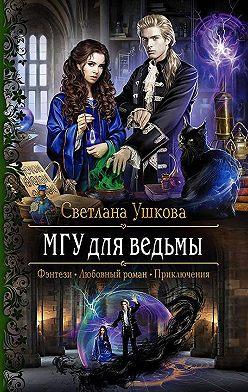 Светлана Ушкова - МГУ для ведьмы