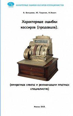 Николай Химич - Характерные ошибки кассиров (продавцов). Конкретные советы и рекомендации опытных специалистов