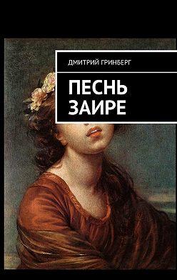 Дмитрий Гринберг - Песнь Заире