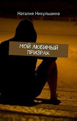 Наталия Никульшина - Мой любимый Призрак