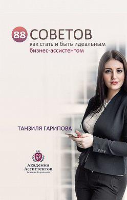 Танзиля Гарипова - 88советов как стать ибыть идеальным бизнес-ассистентом