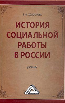 Евдокия Холостова - История социальной работы в России