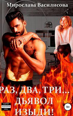 Мирослава Василисова - Раз, два, три… дьявол изыди!