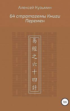 Алексей Кузьмин - 64 стратагемы Книги Перемен
