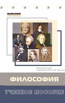Владимир Горбунов - Философия. Учебное пособие