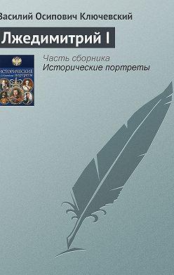 Василий Ключевский - Лжедимитрий I