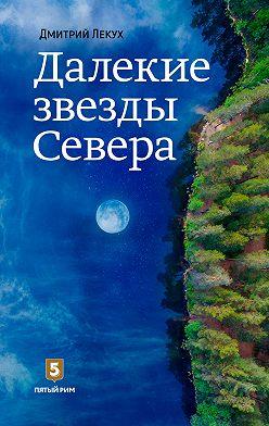 Дмитрий Лекух - Далёкие звёзды Севера