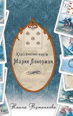 Наина Куманяева - Классические карты Марии Ленорман