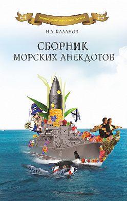 Николай Каланов - Сборник морских анекдотов