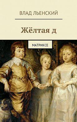Влад Льенский - Жёлтаяд. Матриксе