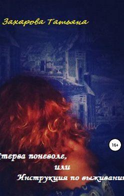 Татьяна Захарова - Стерва поневоле, или Инструкция по выживанию