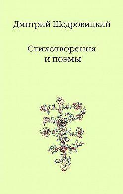 Дмитрий Щедровицкий - Стихотворения и поэмы