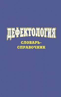 Сергей Степанов - Дефектология. Словарь-справочник