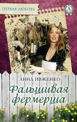 Анна Ивженко - Фальшивая фермерша