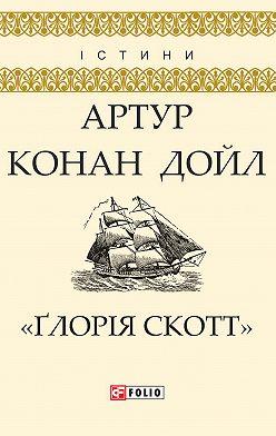 Артур Конан Дойл - «Ґлорія Cкотт»