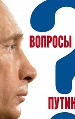 Валентина Быкова - Вопросы Путину. План Путина в 60 вопросах и ответах