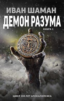 Иван Шаман - Демон Разума
