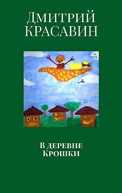 Дмитрий Красавин - Вдеревне Крошки
