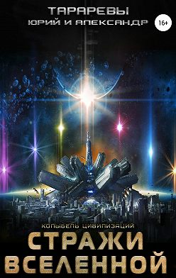 Юрий Тарарев - Стражи вселенной