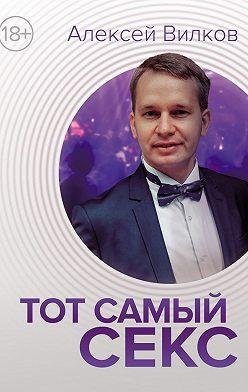 Алексей Вилков - Тот самыйсекс
