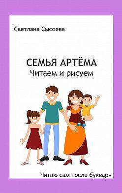 С. Сысоева - Семья Артёма. Читаем и рисуем. Читаю сам после букваря