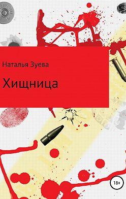 Наталья Зуева - Хищница