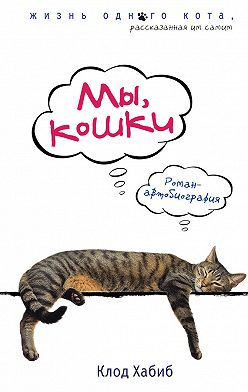 Клод Хабиб - Мы, кошки