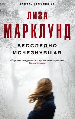 Лиза Марклунд - Бесследно исчезнувшая