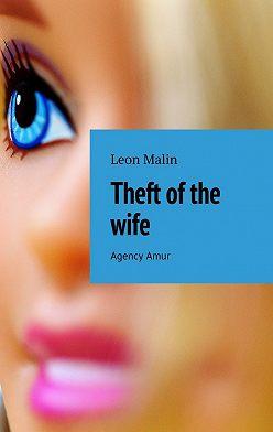 Leon Malin - Theft of the wife. Agency Amur