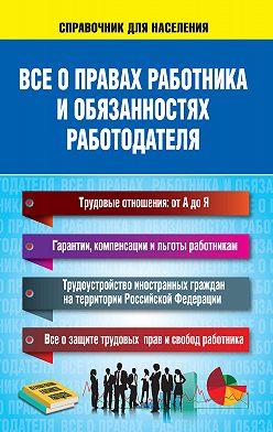 Неустановленный автор - Все о правах работника и обязанностях работодателя