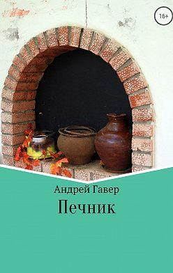Андрей Гавер - Печник