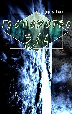 Дмитрий Ганин - Господство зла (сборник)
