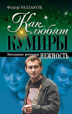 Федор Раззаков - Нежность