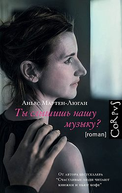 Аньес Мартен-Люган - Ты слышишь нашу музыку?